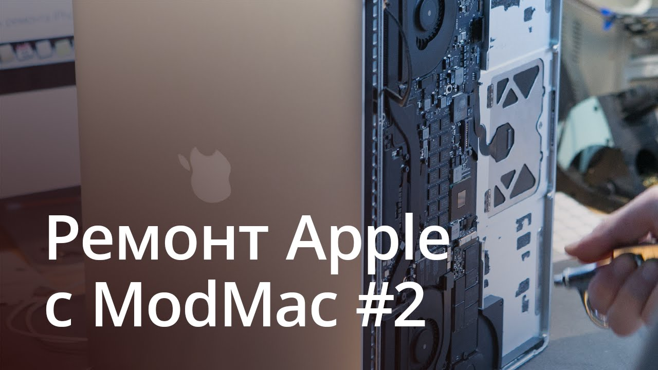 Ремонт Apple: спросите ModMac #2