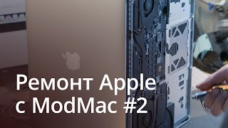 Ремонт Apple: спросите ModMac #2(Сервисный центр ModMac и Appleinsider.ru продолжают проект, в котором мы регулярно будем отвечать на ваши вопросы,..., 2015-10-14T14:08:05.000Z)