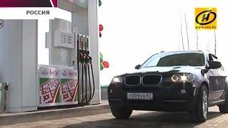 Первые автозаправочные станции под белорусским брендом заработали в Смоленской области(Бизнесмены делают ставку на качество бензина и уверены – популярность топлива у потребителя отразится..., 2015-03-11T18:49:45.000Z)