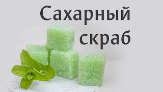 Сахарные кубики: скрабы из мыла и сахара