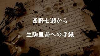 乃木坂書き起こし中 ⇒ https://nogizakanouta.com/ 乃木坂46のなぁちゃ...