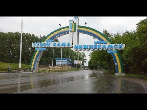 Поездка в Нижнекамск (1часть)
