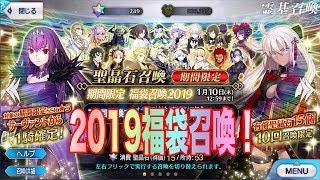 【FGO】2019福袋召喚!