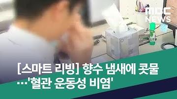 [스마트 리빙] 향수 냄새에 콧물…