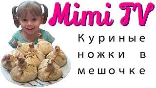 Куриные ножки в мешочке. Куриные ножки с картошкой и грибами. Поварёнок Мими.