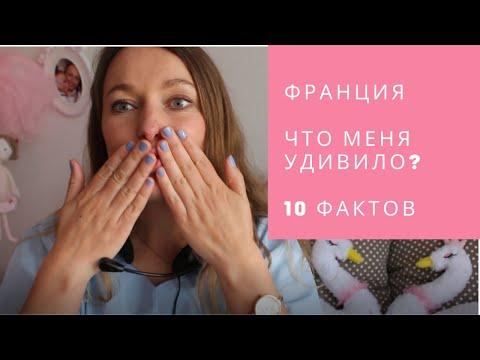 ФРАНЦИЯ // ЧТО МЕНЯ УДИВИЛО 10 фактов