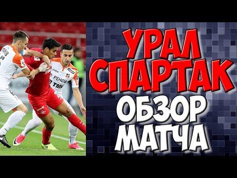 Урал - Спартак обзор матча 0-1. Спартак чемпион. Новости футбола сегодня