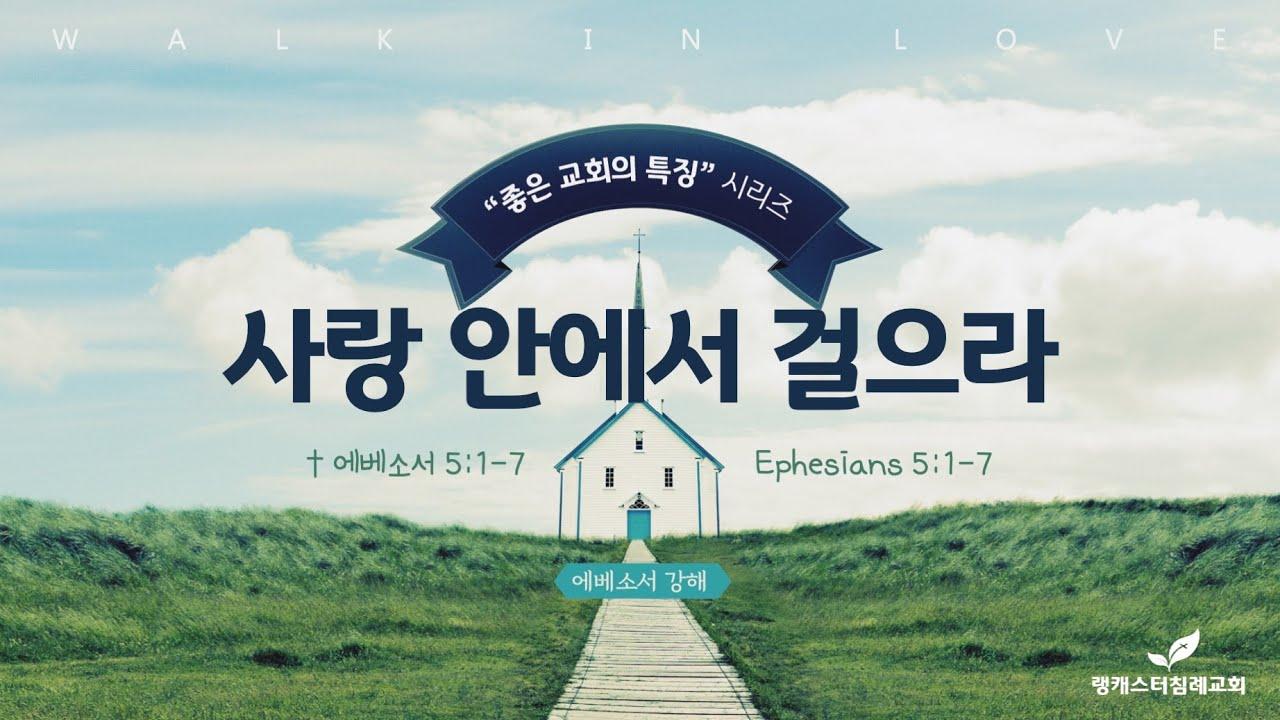 2021년 7월 11일 주일 설교 - 사랑 안에서 걸으라