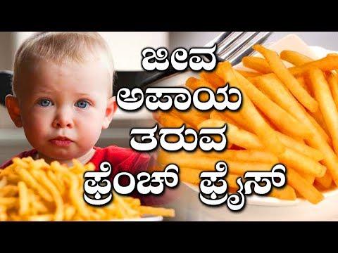 French Fries Can Kill!? | ಫ್ರೆಂಚ್ ಫ್ರೈ ಗಳಿಂದ ಮರಣ ಸನಿಹ!?