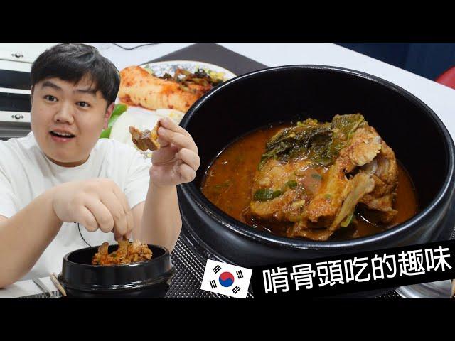 口感軟嫩的豬肉和濃郁的湯底. 韓式料理 豬骨醒酒湯