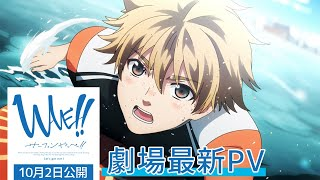Watch Wave!!: Surfing Yappe!! Anime Trailer/PV Online