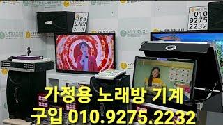 가정용노래방기계 구입 대여 업데이트 추천매장