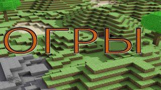 "Minecraft Туториал - ОГРЫ ""MCGL"""