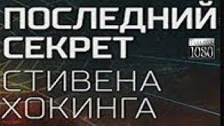 Документальный проект  Последний секрет Стивена Хокинга 19 03 2018 HD