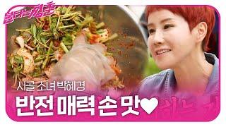 박혜경, 멤버들 놀란 요리 솜씨 (ft. 도다리쑥국, …