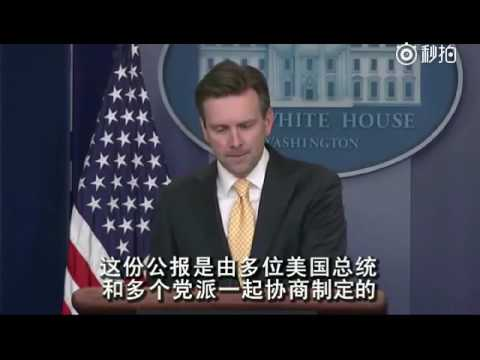 "White House reaffirms ""firmly committed"" to one-China policy 3 times in 10 days 白宫10天3次重申坚定奉行一个中国政策"
