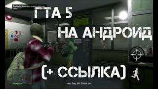 ГТА 5 НА АНДРОИД + (ссылка на скачивание)
