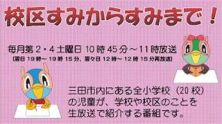 校区すみからすみまで!「広野小学校についてご紹介!!」平成26年6月14日放送分