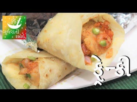 Frankie - ફ્રેન્કી | Recipes In Gujarati [ Gujarati Language] | Gujarati Rasoi