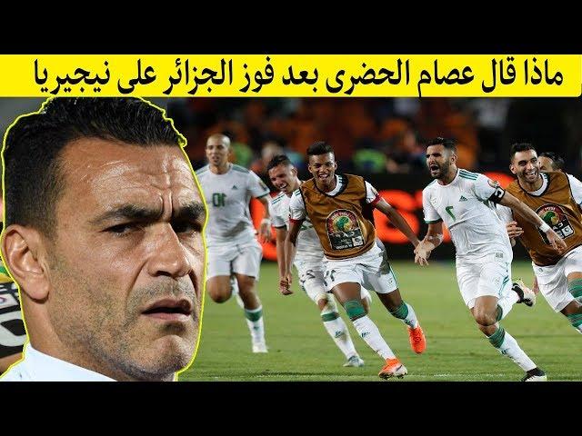 اول رد فعل من عصام الحضرى بعد فوز الجزائر على نيجيريا والصعود لنهائى امم افريقيا