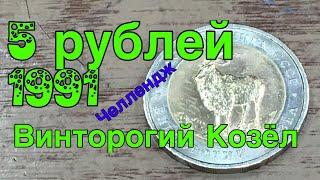 5 рублей 1991 Винторогий Козёл челлендж