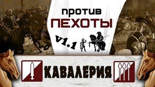 Кавалерия v1.1 (Ударная и Ближнего боя) | Total War: Rome 2