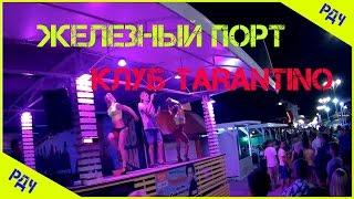 Железный порт / TARANTINO / Видео путешествия(На самом берегу Черного моря, в центре набережной Железного Порта, рядом с аквапарком, зажигает ночь стильн..., 2016-06-29T19:58:26.000Z)