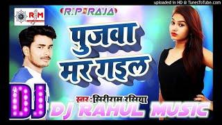 Pujawa Mar Gail ShreeRam Rashiya Dj Rahul Music