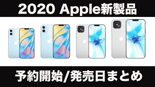 Androidにはない安い/コンパクトな「iPhone 12」は魅力的。Apple新製品予約開始日/発売日まとめ(iPhone 12/Apple Watch series 6/iPad)