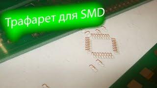 Изготовление трафарета под SMD для паяльной пасты