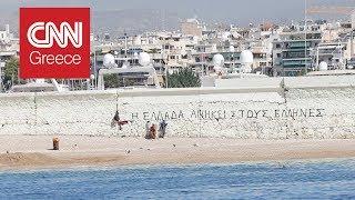 Αυτοψία του CNN Greece στις παραλίες της Αττικής