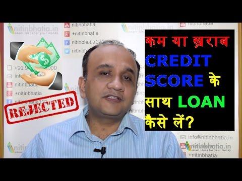 कम या ख़राब CREDIT SCORE के साथ LOAN कैसे लें  | हिंदी