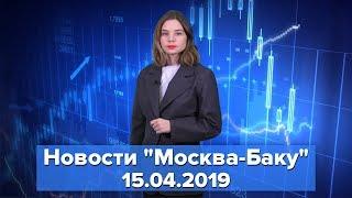 """Смотреть видео Новости """"Москва-Баку"""" 15 апреля: Карабахский конфликт обсуждали на закрытой встрече в Москве онлайн"""