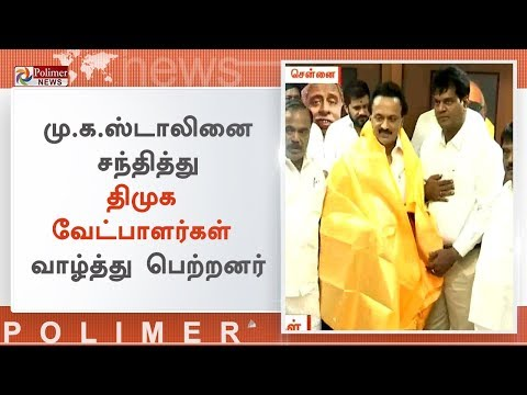 மு.க.ஸ்டாலினை சந்தித்து திமுக வேட்பாளர்கள் வாழ்த்து பெற்றனர் | #MKStalin | #DMK