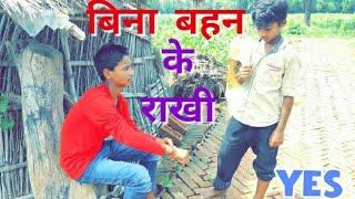 गरीब की राखी।।Garib ki rakhi    Raksha bandhan speciai video 2019   Heart touchin.... B R Indian