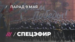 Парад Победы. Смотрим с автором «Сталингулага» и военным экспертом