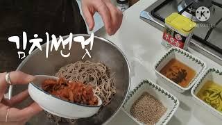 메밀비빔국수 만들기