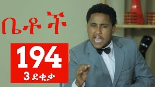 "Betoch Comedy Drama ""3 Dekika "" Part 194"