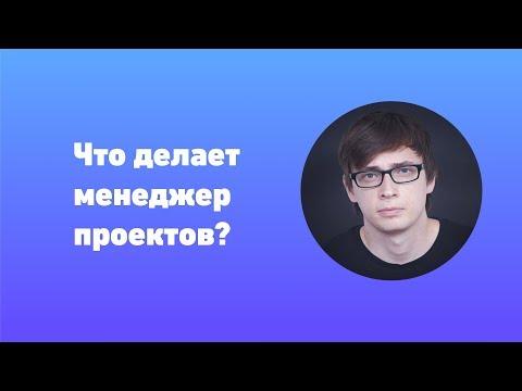 Что делает менеджер проектов? Обязанности руководителя проекта - Live Typing Vlog