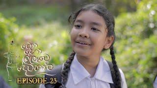 Kohollawe Dewathavi | Episode 23 - (2021-03-12) | ITN Thumbnail