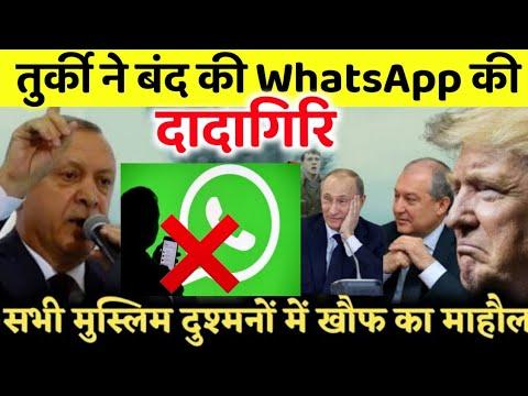 Turkey President Rajab Tayyab Erdogan Big Decision on Whatsapp