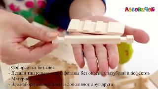 Лесовичок - деревянные конструкторы - обзор и отличия наборов