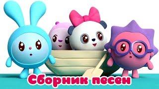 МАЛЫШАРИКИ - Сборник самых популярных песенок:  Алфавит+С днем рождения