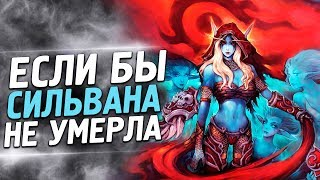 ЕСЛИ БЫ СИЛЬВАНА НЕ УМЕРЛА / World of Warcraft