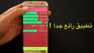 تطبيق أندرويد رائع جدا !خاص بالطلبة  المغاربة فقط ( سيعجبك حتما )