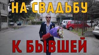 MagNet - НА СВАДЬБУ К БЫВШЕЙ