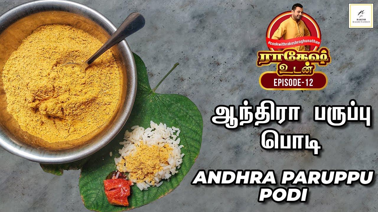 Andhra Paruppu Podi Kandi Podi   ஆந்திரா பருப்பு பொடி  Episode #12   Rakesh Udan  Rakesh Raghunathan