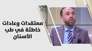 د. عدي مزاهرة - معتقدات وعادات خاطئة في طب الأسنان