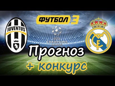Ювентус – Реал Мадрид смотреть онлайн /