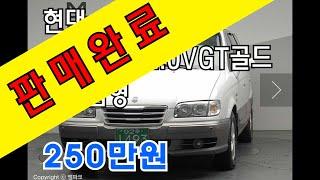 [판매완료]현대 트라제XG 9인승디젤2.0VGT골드 최…